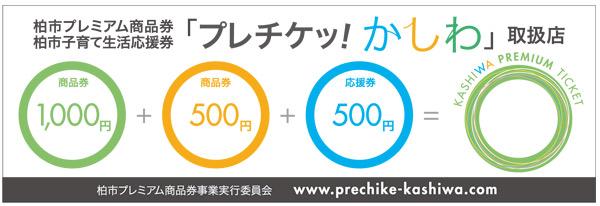 松丸米店:プレミアム商品券取扱開始