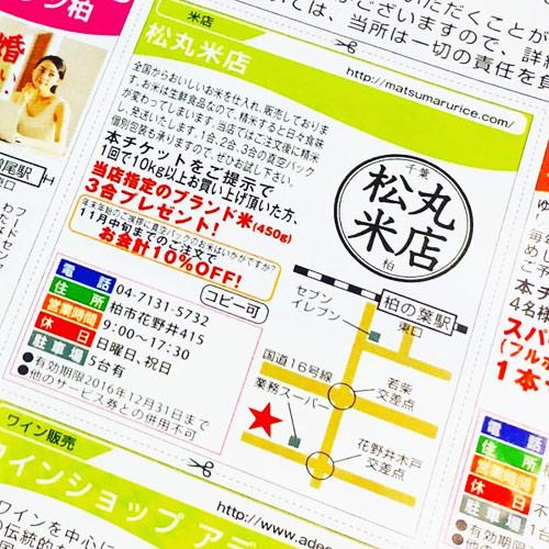新聞折り込みチラシ「柏商工会議所『マルトクチケット No.7』」に、松丸米店を掲載させて頂きました。