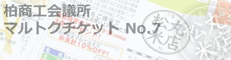 柏商工会議所『マルトクチケット No.7』
