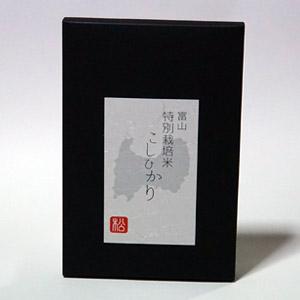 富山 特別栽培米こしひかり