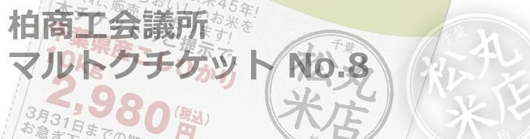 柏商工会議所『マルトクチケット No.8』