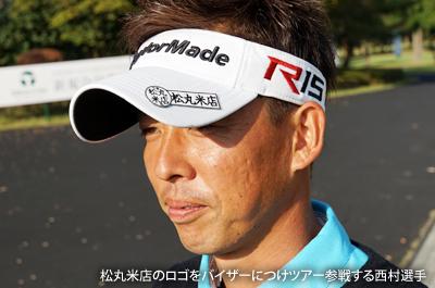 プロゴルファー「西村 匡史(ニシムラ マサシ)」選手