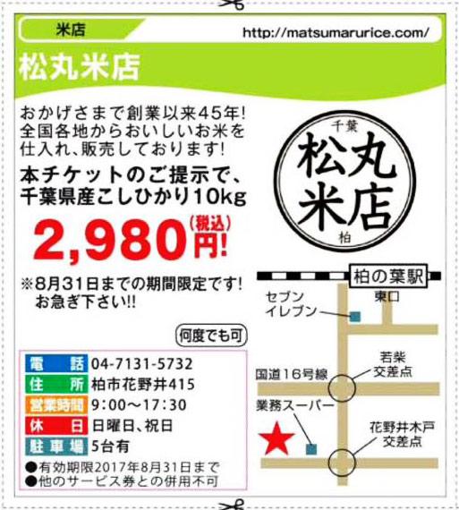 松丸米店:柏商工会議所『マルトクチケット No.9』