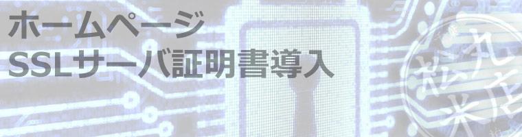 ホームページSSLサーバ証明書導入