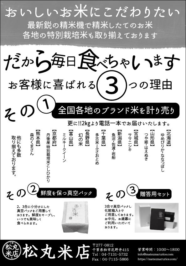 【松丸米店】 リニューアルオープンのお知らせ
