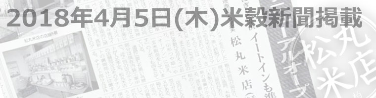 松丸米店 2018年4月5日(木)米穀新聞掲載
