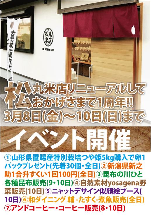 松丸米店 リニューアル1周年記念イベント