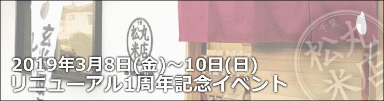 リニューアル1周年記念イベントのお知らせ