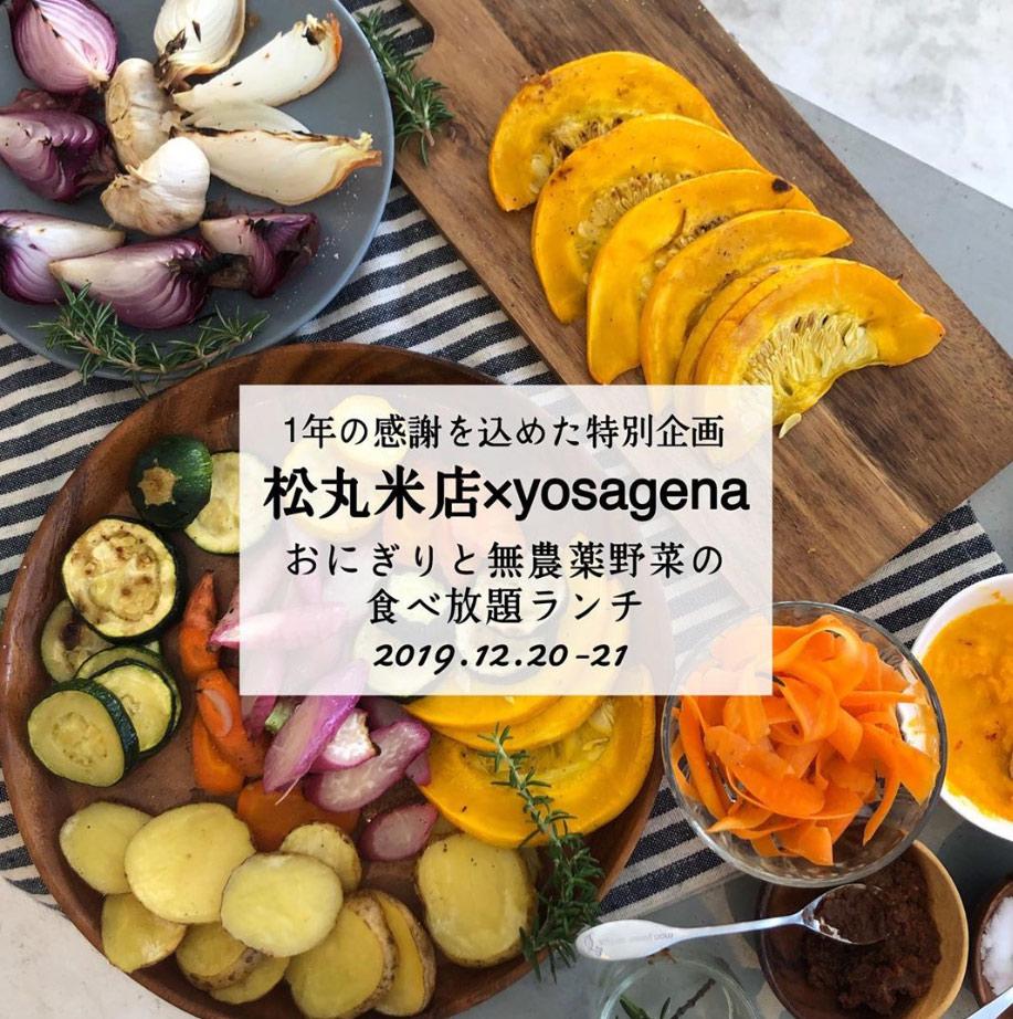2019年12月20日(金)~21日(土)「松丸米店 Ⅹ yosagena おにぎりと無農薬野菜の食べ放題ランチ」日(土)