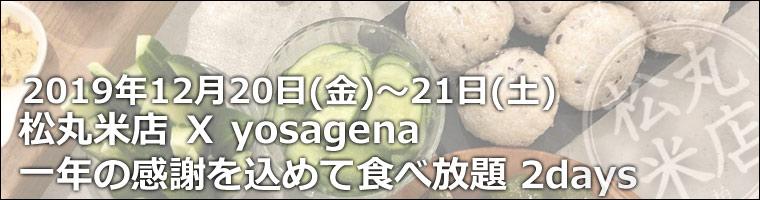 2019年12月20日(金)~211日(土)「松丸米店 × yosagena 一年の感謝を込めて食べ放題 2days」
