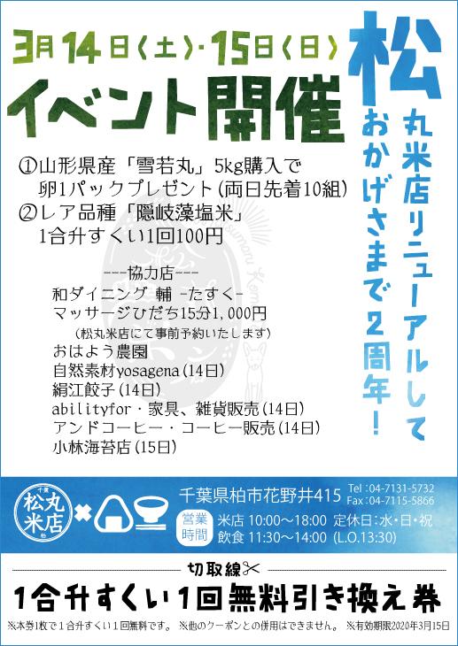 リニューアル2周年記念イベントのお知らせ