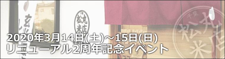 リニューアル2周年記念イベント